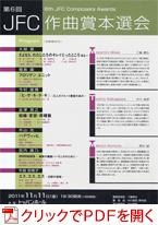 第6回 JFC作曲賞本選会