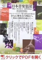 日本音楽集団第204回定期演奏会