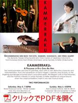 ニューヨークにて、James Nyoraku Schlefer作曲「String Journey」(三味線と弦楽四重奏)を演奏。
