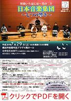 邦楽いろはにほ~其の二十 日本音楽集団~七つの響き~