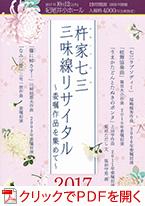杵家七三 三味線リサイタル 2017 ~委嘱作品を集めて~