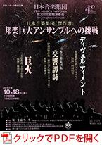 日本音楽集団第222回定期演奏会