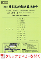 第24回 豊島区邦楽連盟演奏会