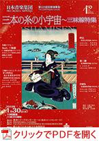 日本音楽集団第223回定期演奏会