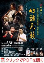 台湾にて「竹語天籟」に出演