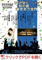 日本音楽集団第224回定期演奏会
