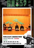 中国揚州にて、アニメ・ゲーム音楽のイベントに「杵家七三社中」出演
