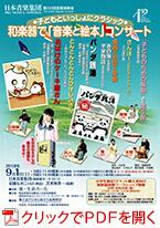日本音楽集団 第225回定期演奏会