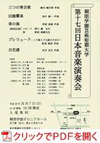 桐朋学園芸術短期大学 第17回日本音楽演奏会