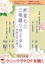 杵家七三 三味線リサイタル 2018 ~杵屋正邦を弾く!~