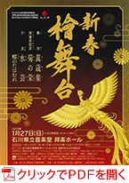 藤山新太郎手妻公演 新春 檜舞台