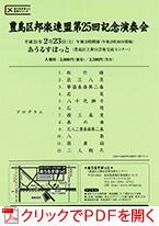 豊島区邦楽連盟 第25回記念演奏会