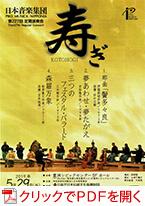 日本音楽集団 第227回定期演奏会「寿ぎ」