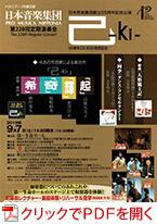 日本音楽集団第228回定期演奏会