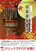 ~邦楽と月夜の宴~ 日本音楽集団