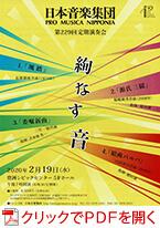 日本音楽集団 第229回定期演奏会「絢なす音」