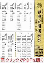 長唄協会春季定期演奏会
