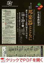 日本歌曲協会 第15回記念「邦楽器とともに」