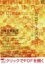 日本音楽集団 第233回定期演奏会