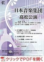 日本音楽集団 高松公演