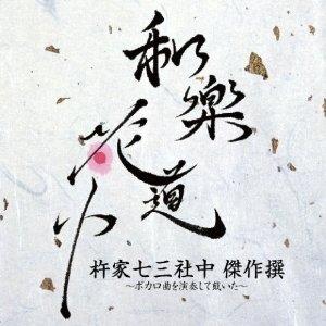 『和楽花道中 杵家七三傑作撰』~ボカロ曲を演奏して戴いた~